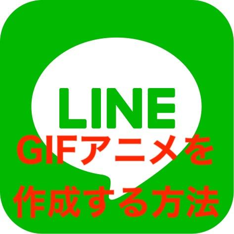 LINEでGIFアニメを作成する方法