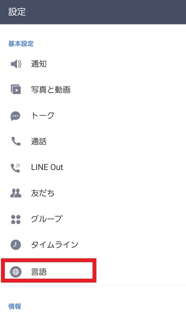 LINEの言語を変更する方法