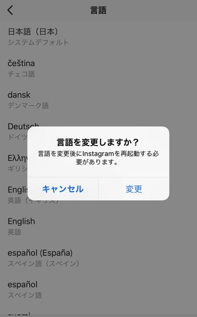 インスタ 言語 韓国語から日本語