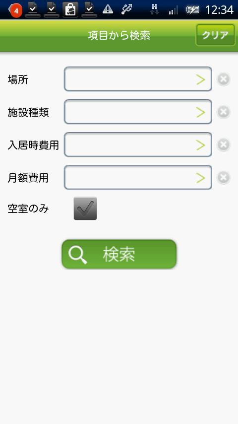 Android 全国老人ホーム案内