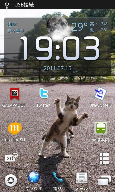 android 時計 ウィジェット Fancy Widget