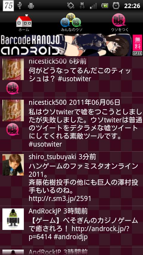 android Twitterアプリ twicca