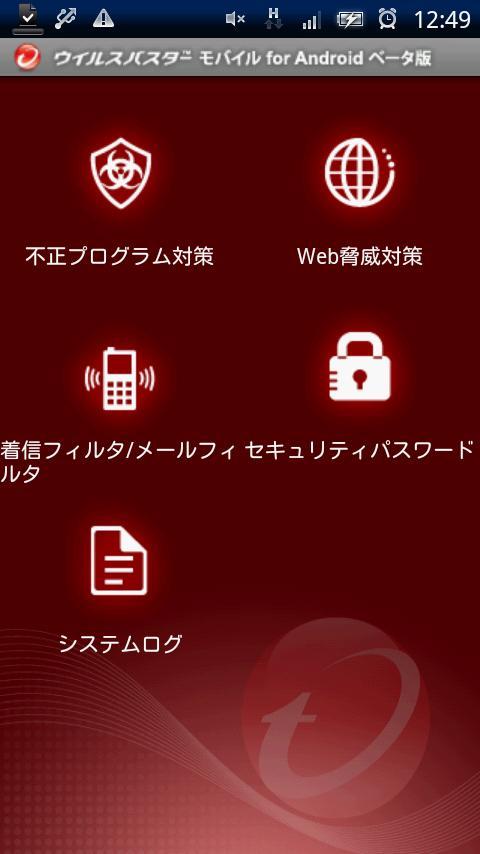 ウィルスバスター for au Auスマートパスプレミアムは「ウイルスバスター」が無料特典!iPhone...