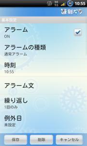android 遅刻なう 通勤アラーム機能アプリ twicca
