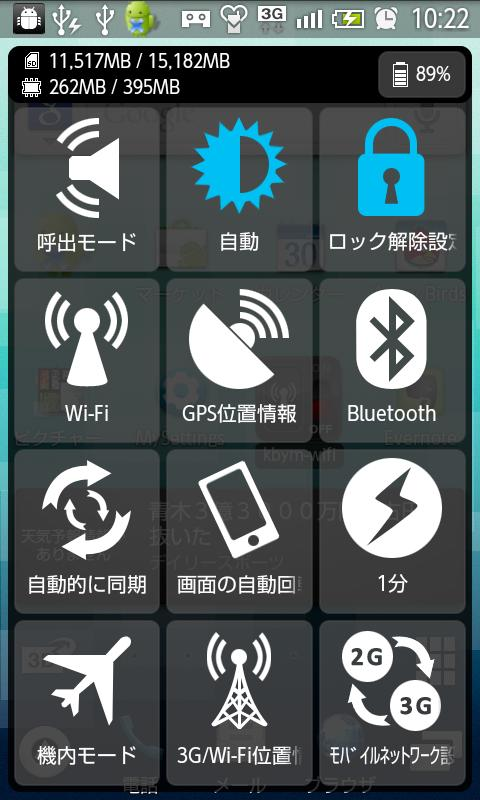 android バッテリー アプリ&ウィジェット MySettings