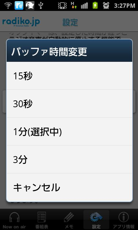 radiko.jp for Android v2 (NEW)
