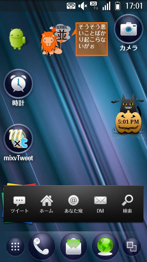 android 時計 ウィジェット ハロウィン黒猫の時計