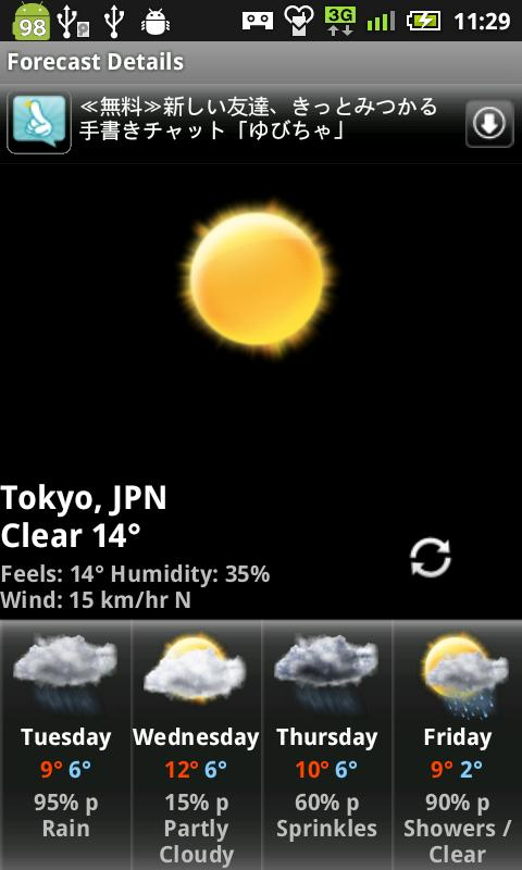 Android アプリ 3D Digital Weather Clock 5