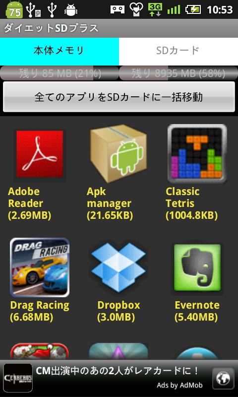 Android アプリ ダイエットSD Plus 2