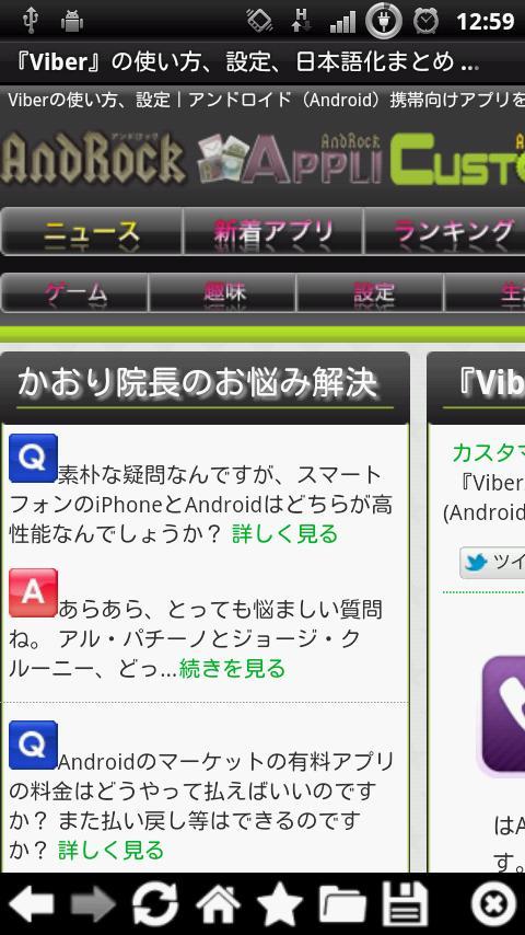 アンドロイドアプリ ブラウザ Browser Sxブラウザ