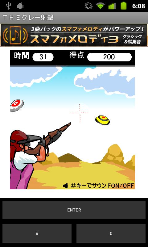 THEクレー射撃