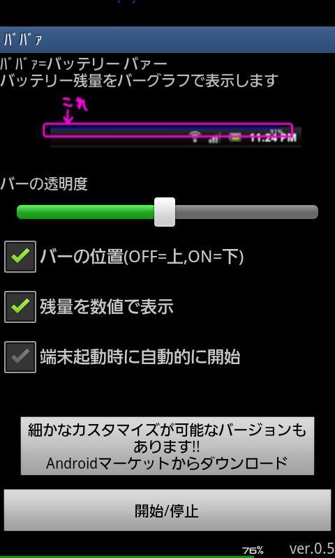 android バッテリー アプリ&ウィジェット ババァ