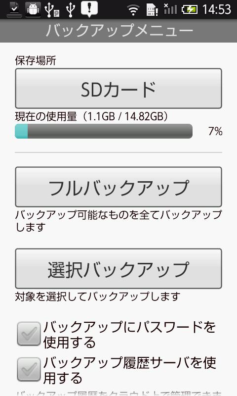 Android アプリ JSバックアップ 2