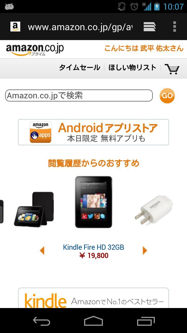 f8716e8b4d Apps(Amazonアプリストア)の使い方・レビュー | 生活のショッピング ...