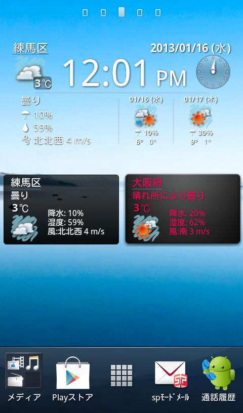 android 時計 ウィジェット 世界天気時計