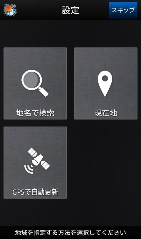 Android端末、標準装備の時計アプリ… | 裕ちゃんが …