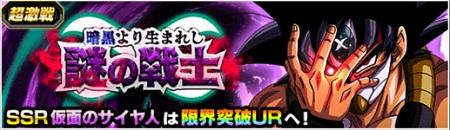 【超激戦】『暗黒より生まれし謎の戦士』攻略編
