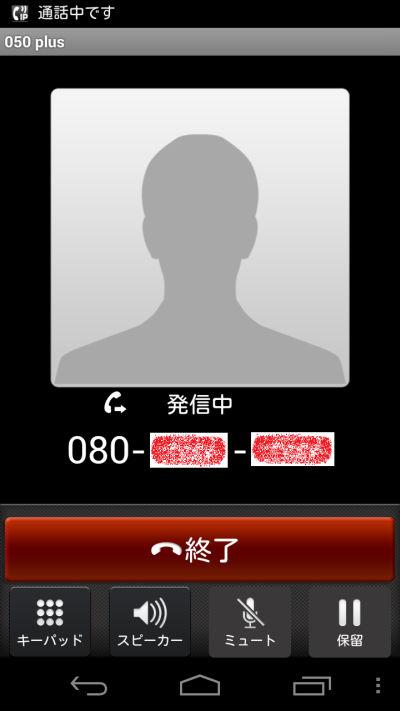 無料・おトク電話アプリ「050 plus」まとめ『2-アプリの利用方法 ...