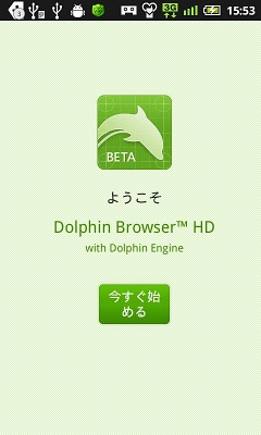「Dolphin Engine」ベータ版