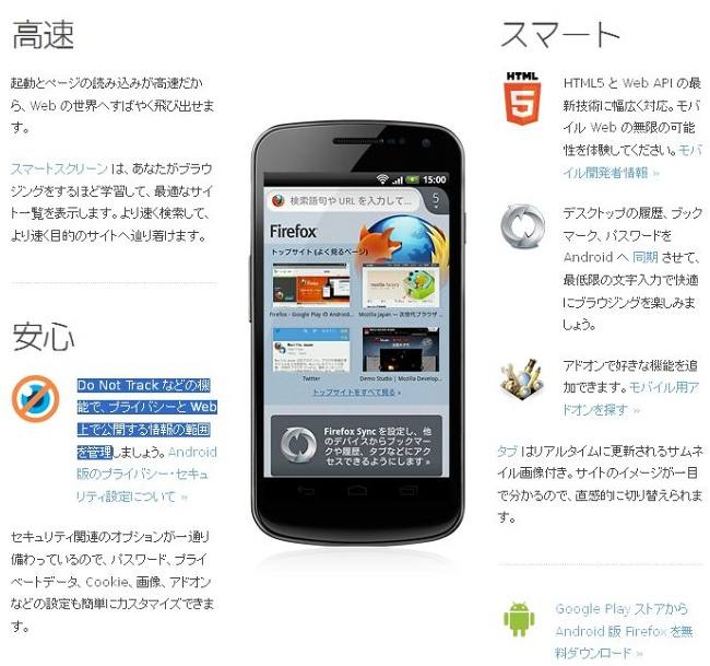 Firefox for Android、UI刷新、高速化、Flash対応