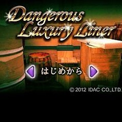Dangerous Luxury Liner 脱出 攻略 答え