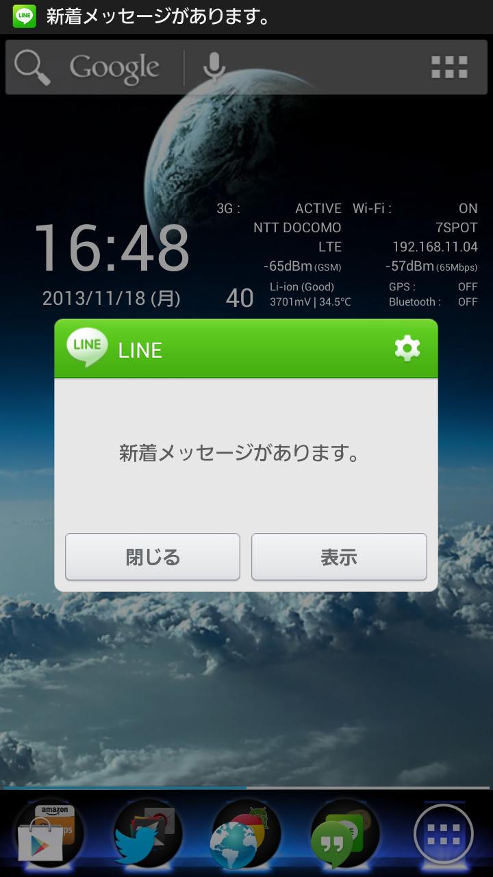 ライン 通知 内容 表示 LINEの通知で本文が表示されなくなった