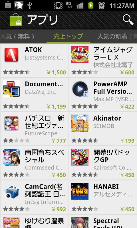 Androidマーケットからプレイストアにアップデー …