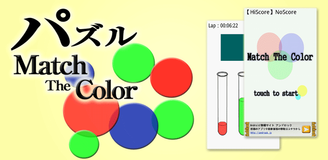 パズル「Match The Color」