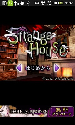 Escape room: Strange House 脱出 攻略
