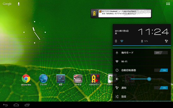 Android 4.1 Jelly Bean スクリーンショット