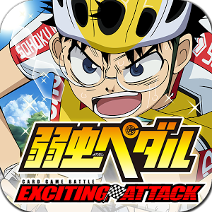 弱虫ペダル EXCITING ATTACK