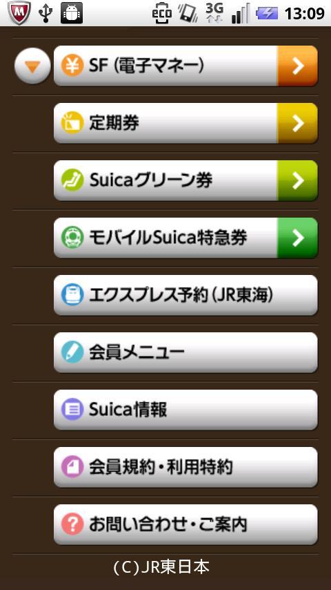easy モバイル suica ダウンロード