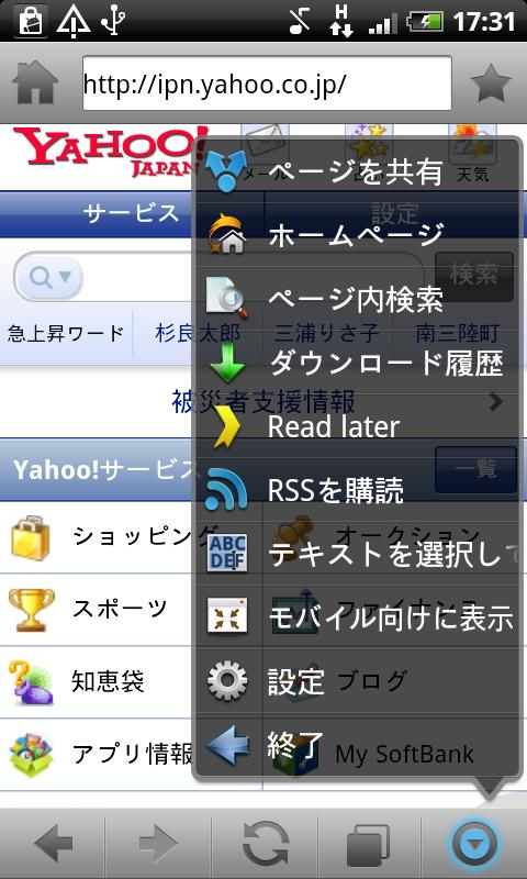 Dolphin Browser (ブラウザ)