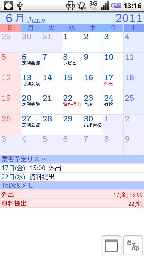 AndroidでGoogleカレンダーを同期する方法は?