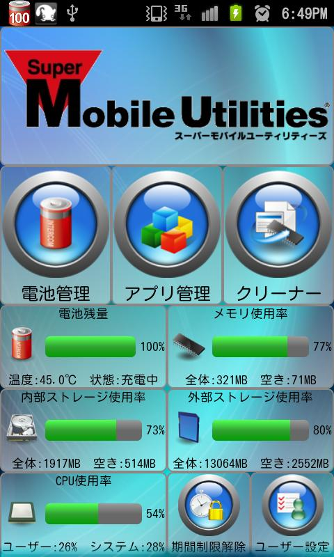 SuperMobile Utilities(期間制限版)