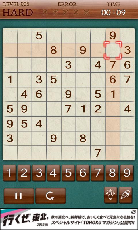 sudoku アプリ アイコン 収集