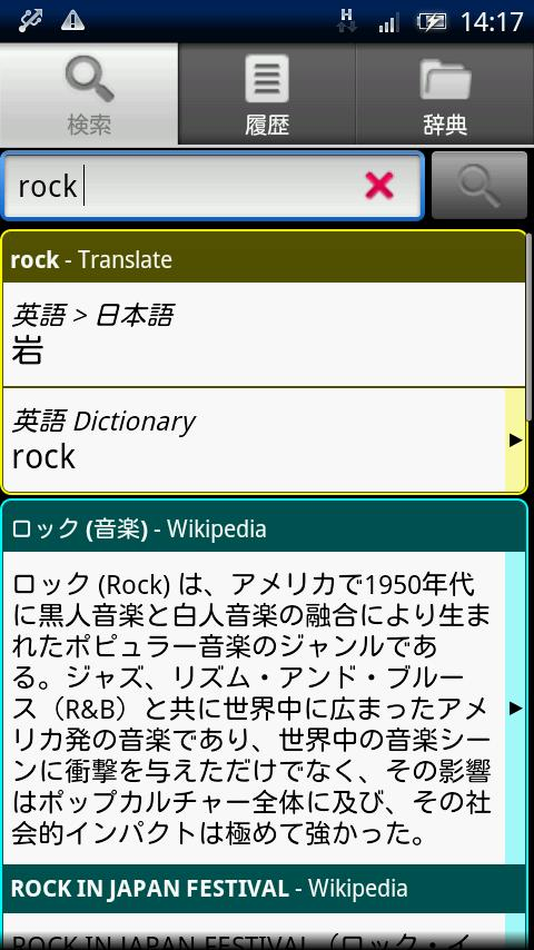 ColorDict 辞典-Dictionary