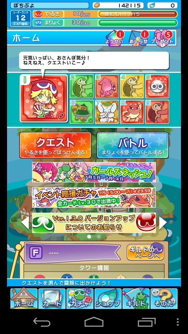 ぷよぷよの画像 p1_29