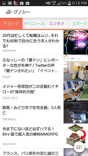【グノシー】3分で雑談力をつける まとめ読みアプリ