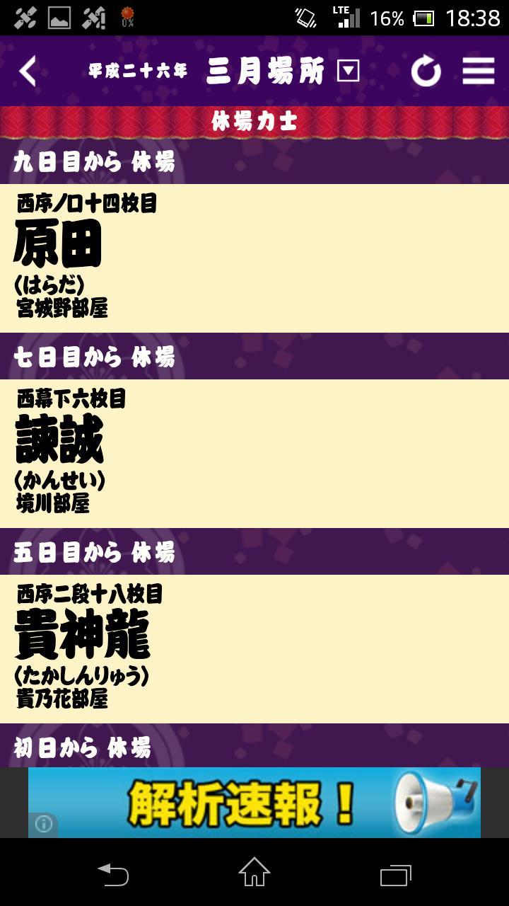 日本相撲協会公式アプリ「大相撲」 日本相撲協会公式アプリ「大相撲」のダウンロード  日本相撲協会