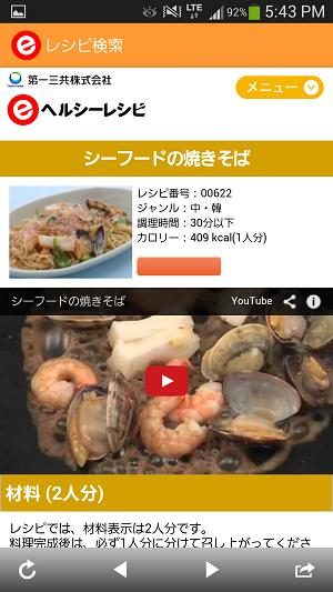 e食材辞典 for Android