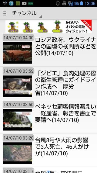 連続 再生 ニュース