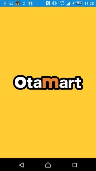 オタクのフリマ『オタマート』 オタクのフリマ『オタマート』の使い方、レビュー オタクのフリマ『オ
