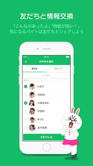 LINEバイト