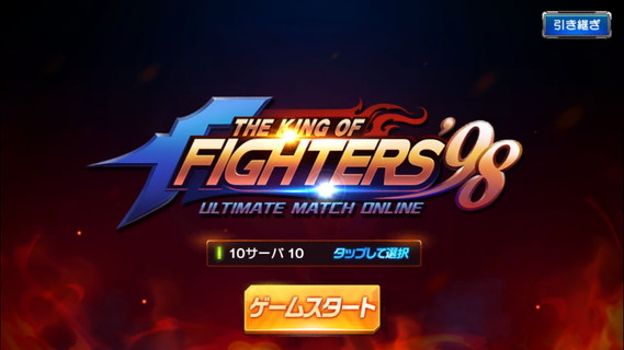 THE KING OF FIGHTERS 98UMOL