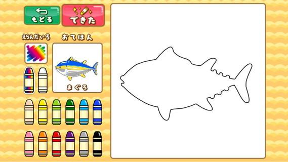 [トップコレクション] 魚 塗り絵