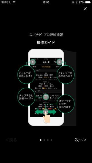wbc 中継 iphone
