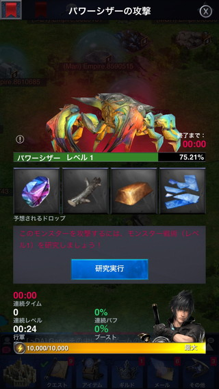 ファイナルファンタジー15: 新たなる王国 (Final Fantasy XV)