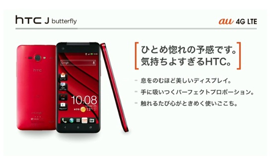 HTC J butterfly HTL21 価格