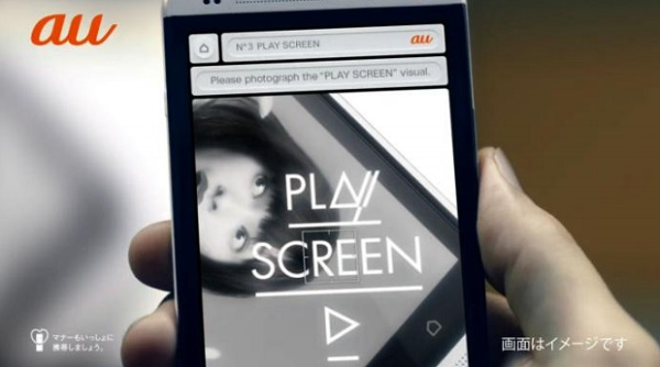 au PLAY SCREEN